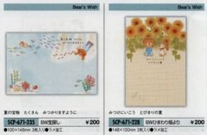 2014年夏のベアーズウイッシュシリーズのポストカードの画像